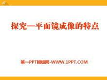 《探究—平面镜成像的特点》光现象PPT课件4