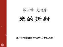 《光的折射》光�F象PPT�n件7