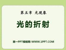 《光的折射》光现象PPT课件8