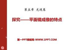 《探究—平面镜成像的特点》光现象PPT课件