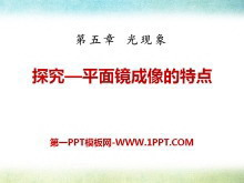 《探究—平面镜成像的特点》光现象PPT课件2