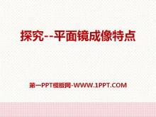《探究—平面镜成像的特点》光现象PPT课件3