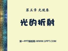 《光的折射》光�F象PPT�n件9