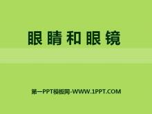 《眼睛和眼镜》常见的光学仪器PPT课件