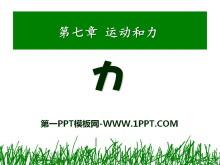《力》运动和力PPT课件4