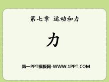 《力》运动和力PPT课件