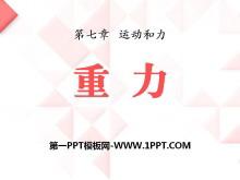 《重力》�\�雍土�PPT�n件3