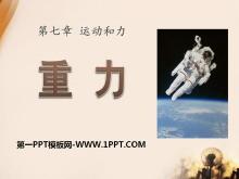 《重力》�\�雍土�PPT�n件4