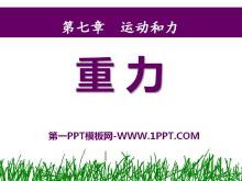 《重力》�\�雍土�PPT�n件5