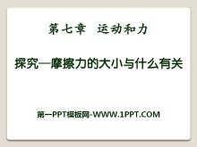 《探究―摩擦力的大小与什么有关》运动和力PPT课件