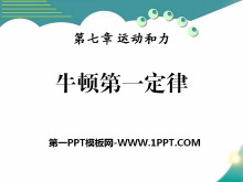 《牛顿第一定律》运动和力PPT课件6