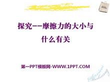 《探究—摩擦力的大小与什么有关》运动和力PPT课件5