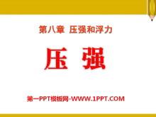 《压强》压强与浮力PPT课件2