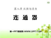 《连通器》压强与浮力PPT课件
