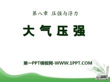 《大气压强》压强与浮力PPT课件