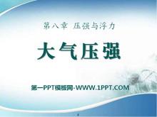 《大气压强》压强与浮力PPT课件3
