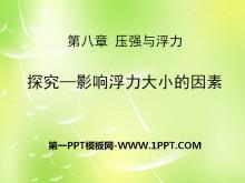 《探究―影响浮力大小因素》压强与浮力PPT课件2