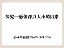 《探究―影响浮力大小因素》压强与浮力PPT课件4