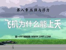 《飞机为什么能上天》压强与浮力PPT课件2