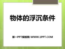 《物体的浮沉条件》压强与浮力PPT课件2