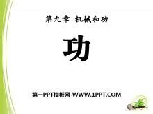 《功》机械和功PPT课件3