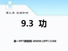 《功》机械和功PPT课件4