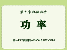 《功率》机械和功PPT课件