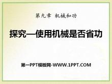 《探究―使用机械是否省功》机械和功PPT课件