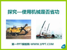 《探究—使用机械是否省功》机械和功PPT课件2