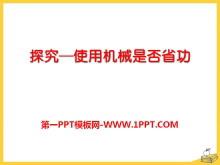 《探究—使用机械是否省功》机械和功PPT课件3
