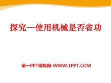 《探究—使用机械是否省功》机械和功PPT课件4