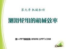 《测滑轮组的机械效率》机械和功PPT课件4