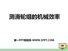 《测滑轮组的机械效率》机械和功PPT课件2