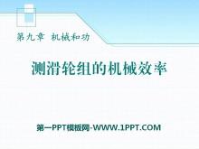 《测滑轮组的机械效率》机械和功PPT课件3