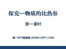 《探究-物质的比热容》机械能、内能及其转化PPT课件