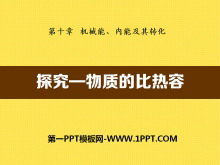 《探究-物质的比热容》机械能、内能及其转化PPT课件3