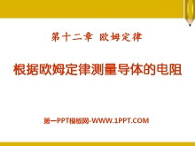 《根据欧姆定律测量导体的电阻》欧姆定律PPT课件6