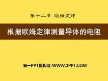 《根据欧姆定律测量导体的电阻》欧姆定律PPT课件7