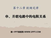 《串、并��路中的�阻�P系》�W姆定律PPT�n件