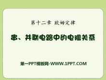 《串、并联电路中的电阻关系》欧姆定律PPT课件2