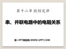 《串、并联电路中的电阻关系》欧姆定律PPT课件3