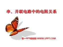 《串、并��路中的�阻�P系》�W姆定律PPT�n件4