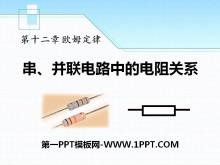 《串、并联电路中的电阻关系》欧姆定律PPT课件5