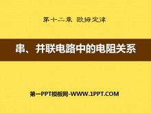 《串、并联电路中的电阻关系》欧姆定律PPT课件6