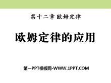《欧姆定律的应用》欧姆定律PPT课件