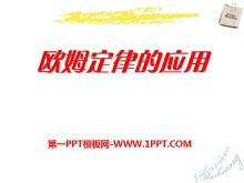 《欧姆定律的应用》欧姆定律PPT课件3
