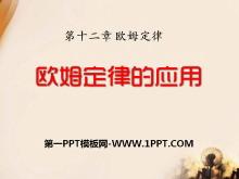 《欧姆定律的应用》欧姆定律PPT课件4