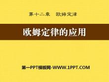 《欧姆定律的应用》欧姆定律PPT课件5