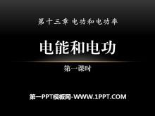 《电能和电功》电功和电功率PPT课件