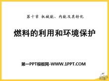 《燃料的利用和环境保护》机械能、内能及其转化PPT课件